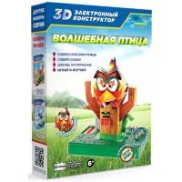"Электронный 3D-конструктор ""Волшебная птица"""