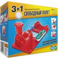 """Электронный конструктор 3 в 1: """"Свободный полет"""""""