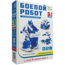 """Конструктор 3 в 1: Исследовательский набор """"Боевой робот"""" (на элементах питания)"""
