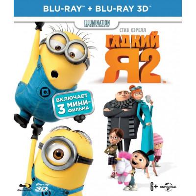 Гадкий Я 2 [3D Blu-ray + 2D версия]