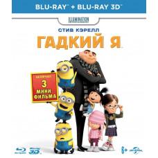 Гадкий Я [3D Blu-ray + 2D версия]