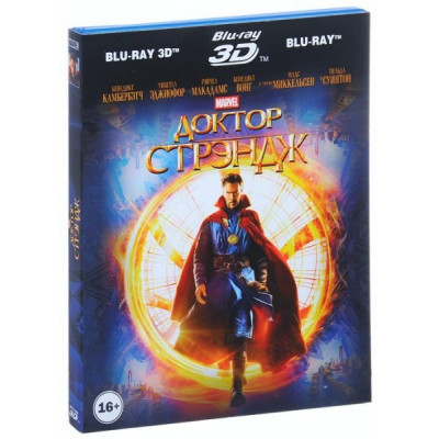 Доктор Стрэндж [3D Blu-ray + 2D версия]