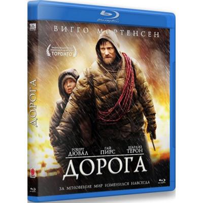 Дорога [Blu-ray]