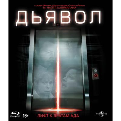 Дьявол (2010) [Blu-ray]