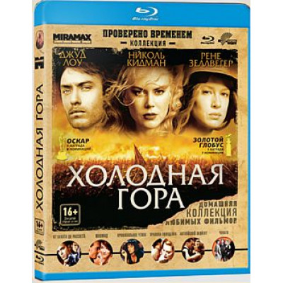 Холодная гора [Blu-ray]