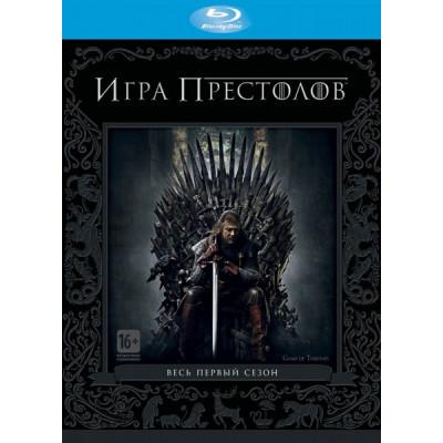 Игра престолов (Сезон 1, 10 серий) [Blu-ray]