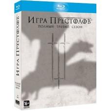Игра престолов (Сезон 3, 10 серий) [Blu-ray]