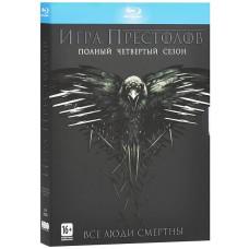 Игра престолов (Сезон 4, 10 серий) [Blu-ray]