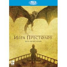 Игра престолов (Сезон 5, 10 серий) [Blu-ray]
