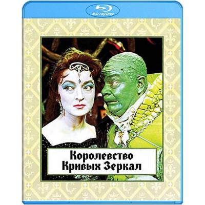 Королевство кривых зеркал [Blu-ray]