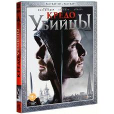 Кредо убийцы [3D Blu-ray + 2D версия]