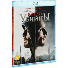Кредо убийцы [Blu-ray]
