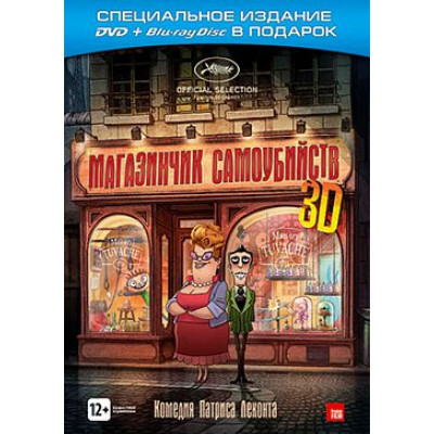 Магазинчик самоубийств [3D Blu-ray + DVD]