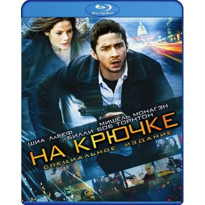На крючке (Paramount) [Blu-ray]