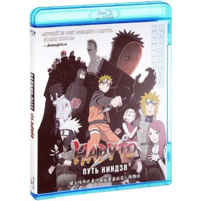 Наруто 9: Путь ниндзя [Blu-ray]