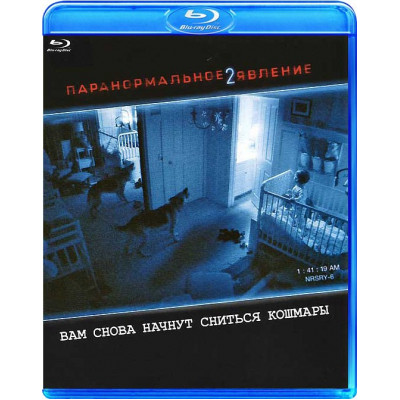 Паранормальное явление 2 [Blu-ray]