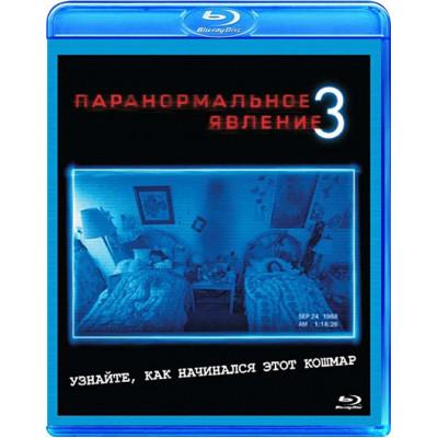 Паранормальное явление 3 [Blu-ray]