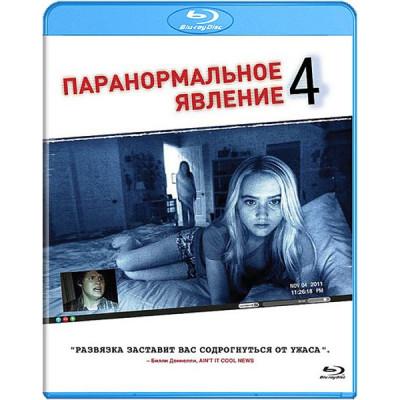 Паранормальное явление 4 [Blu-ray]