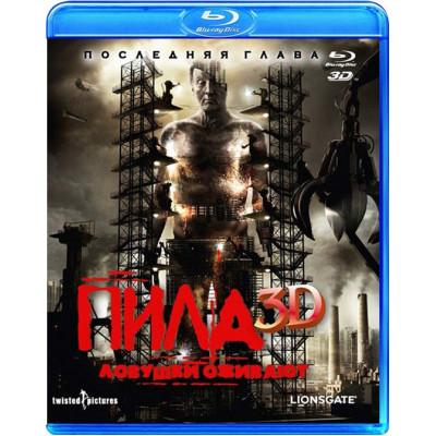 Пила: Ловушки оживают [3D Blu-ray]