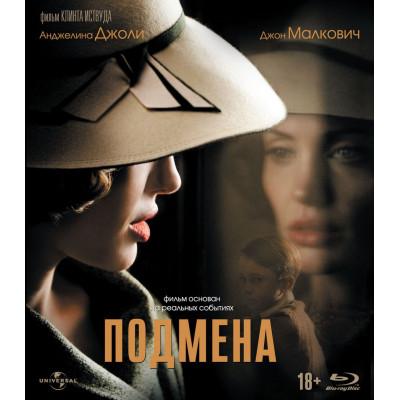 Подмена (2008) [Blu-ray]