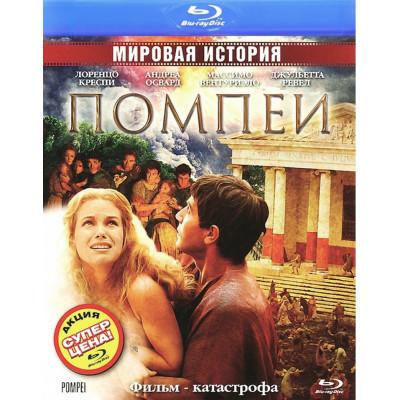 Помпеи (2007) [Blu-ray]