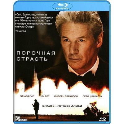 Порочная страсть [Blu-ray]
