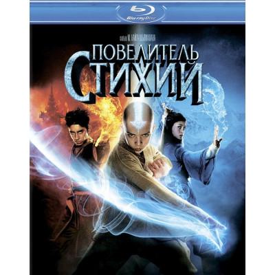 Повелитель стихий [Blu-ray]