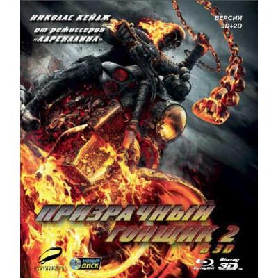 Призрачный гонщик 2 [3D Blu-ray + 2D версия]