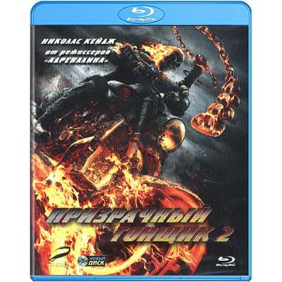 Призрачный гонщик 2 [Blu-ray + DVD]