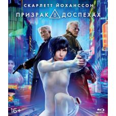 Призрак в доспехах (2017) [Blu-ray]