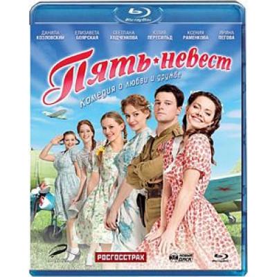Пять невест [Blu-ray]
