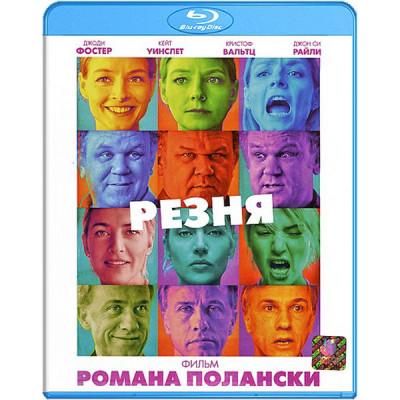 Резня [Blu-ray]