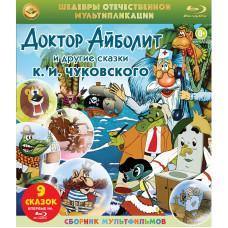 Доктор Айболит и другие сказки К.И Чуковского (Шедевры отечественной мультипликации) [Blu-ray]