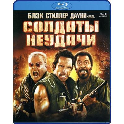 Солдаты неудачи [Blu-ray]