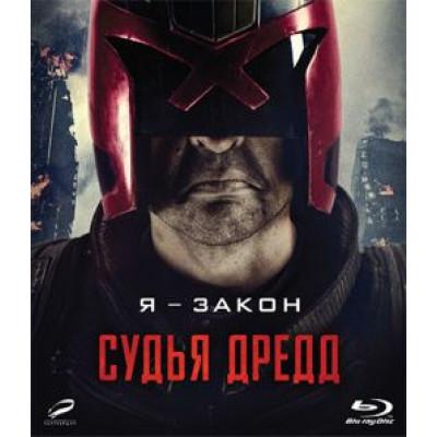 Судья Дредд (2012) [Blu-ray]