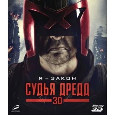 Судья Дредд (2012) [3D Blu-ray]