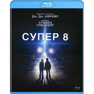 Супер 8 [Blu-ray]