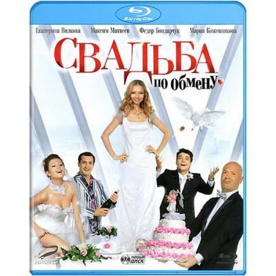Свадьба по обмену [Blu-ray]