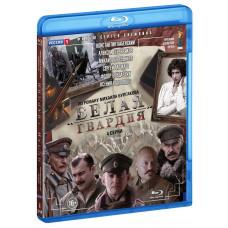 Белая гвардия (Полная версия, 4 серии) [Blu-ray]