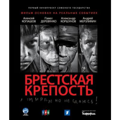 Брестская крепость [Blu-ray]