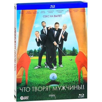 Что творят мужчины! (Blu-ray)