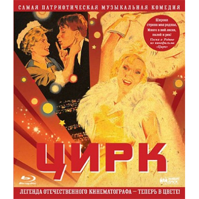 Цирк (Цветная версия) [Blu-ray]
