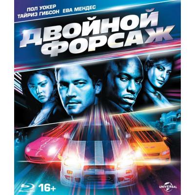 Двойной форсаж [Blu-ray]