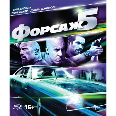 Форсаж 5 [Blu-ray]