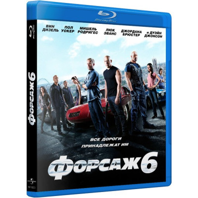 Форсаж 6 (Universal) [Blu-ray]