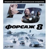 Форсаж 8 (Специальное издание) [Blu-ray + DVD]