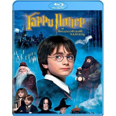 Гарри Поттер и философский камень (Universal) [Blu-ray]