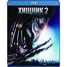 Хищник 2 [Blu-ray]