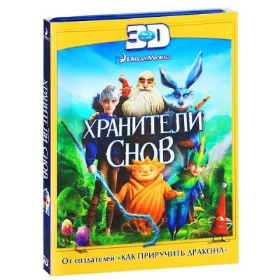 Хранители снов [3D Blu-ray]
