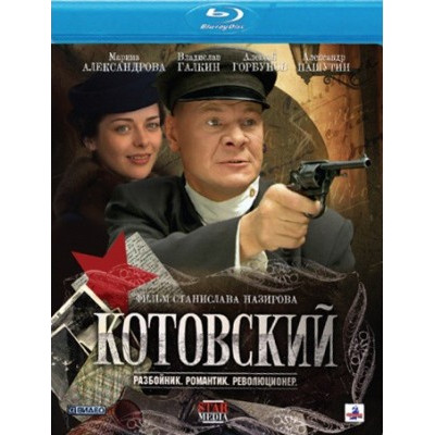 Котовский (2009, 8 серий) [Blu-ray]